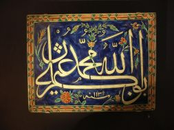 800px-Tile_with_Calligraphy